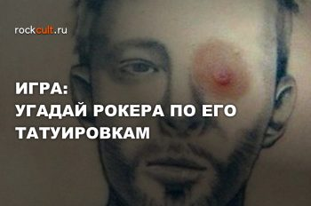 Amy Winehouse, Bring Me The Horizon, Би-2, Red Hot Chili Peppers, HIM, 30 Seconds To Mars, Ночные Снайперы, Linkin Park, Marilyn Manson, Placebo, Blink-182, Bon Jovi, Slipknot, Metallica, Skillet, Scorpions, Green Day, Fall Out Boy, тату, тату рок звезд