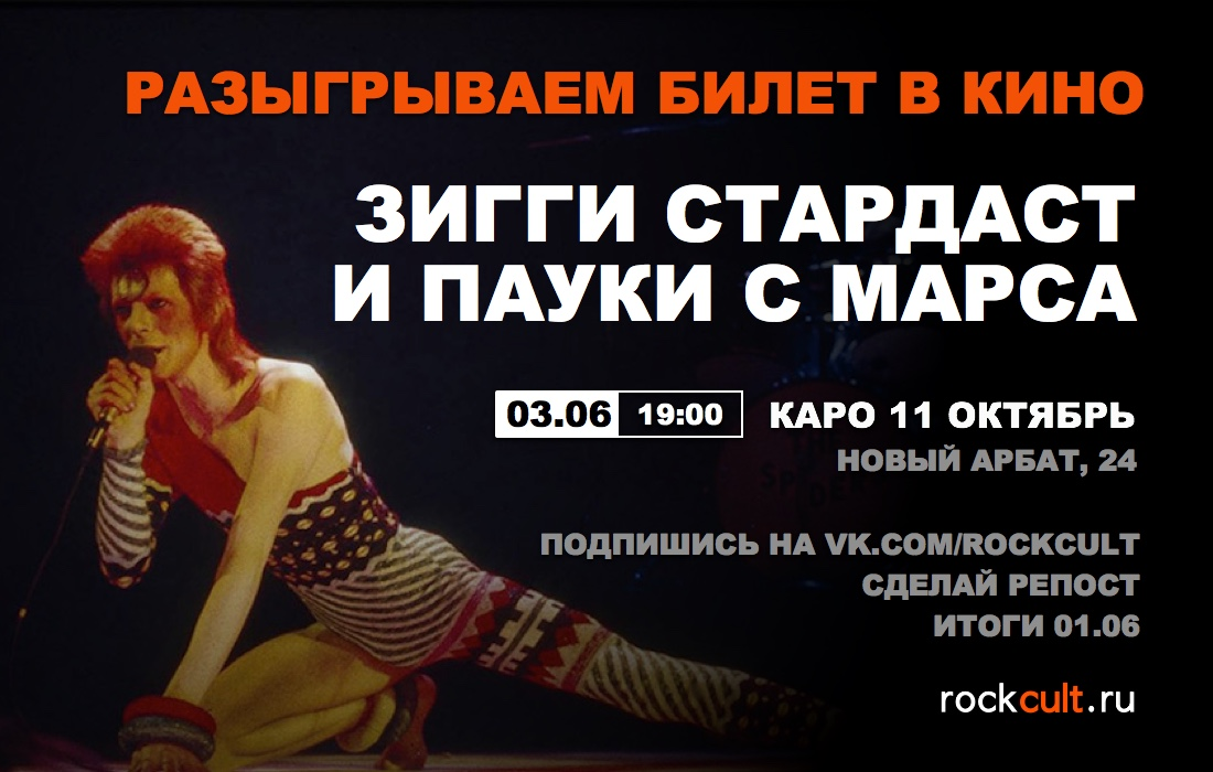 Розыгрыш билетов Зигги Стардаст и пауки с Марса в Москве 3.06.2016