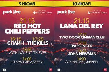 фестиваль, park live, парк лайв