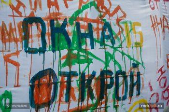 Фотоотчет | Фестиваль Окна Открой в Питере | Стадион ЛЭМЗ | 25.06.2016