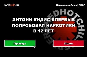 RHCP game vk
