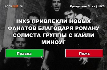 INXS_true_or_false_vk