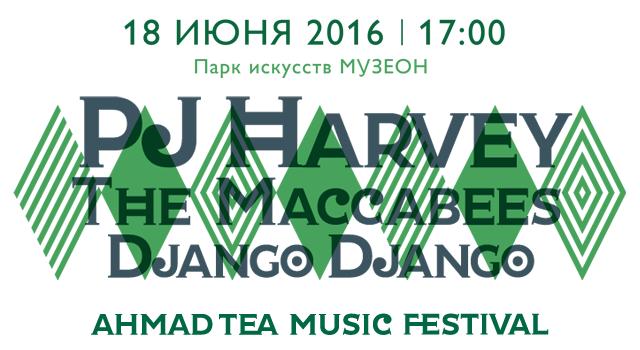 Анонс Ahmad Tea Music Festival в Москве  Парк искусств Музеон 18.06.2016