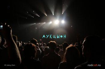Фотоотчет | АукцЫон в Москве | Yotaspace | 3.06.2016 photo