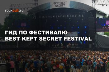 фестиваль, музыка, рок, Европа, лето, оупен-эйр, Best Kept Secret, Нидерланды, Голландия, лайфхак