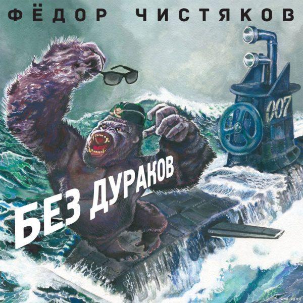 федор чистяков без дураков 2016