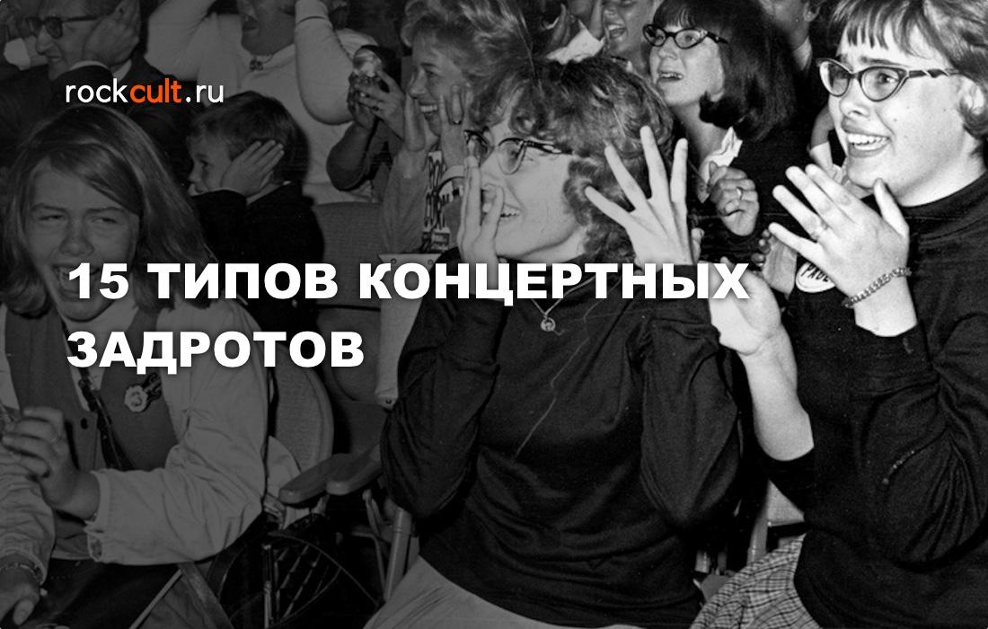 concert_fans_15_gifs_vk