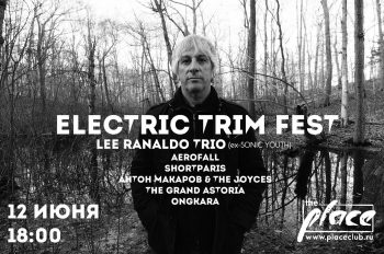 electric trim fest, электрик трим фест