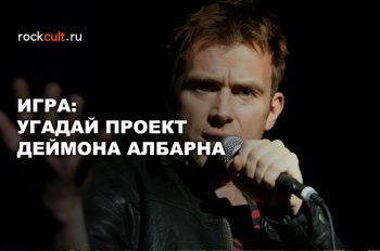 guess_albarn_vk (1)