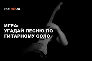 guess_guitar_solo_vk