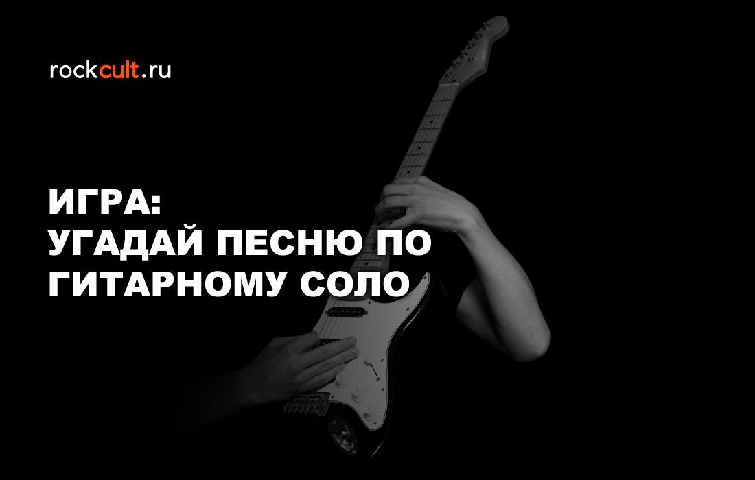 Игра: Угадай песню по гитарному соло