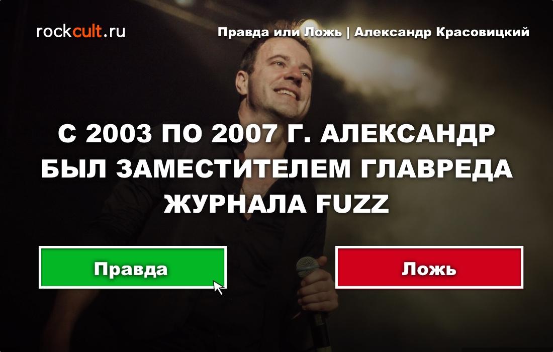 krasovicky_true_or_false_1_vk