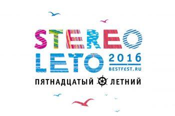 стереолето 2016