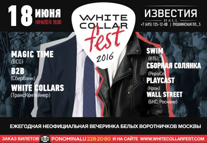 whitecollarfest