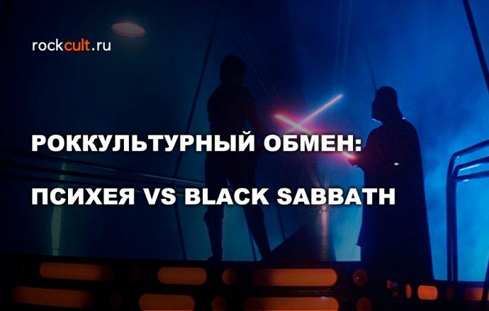 психея black sabbath