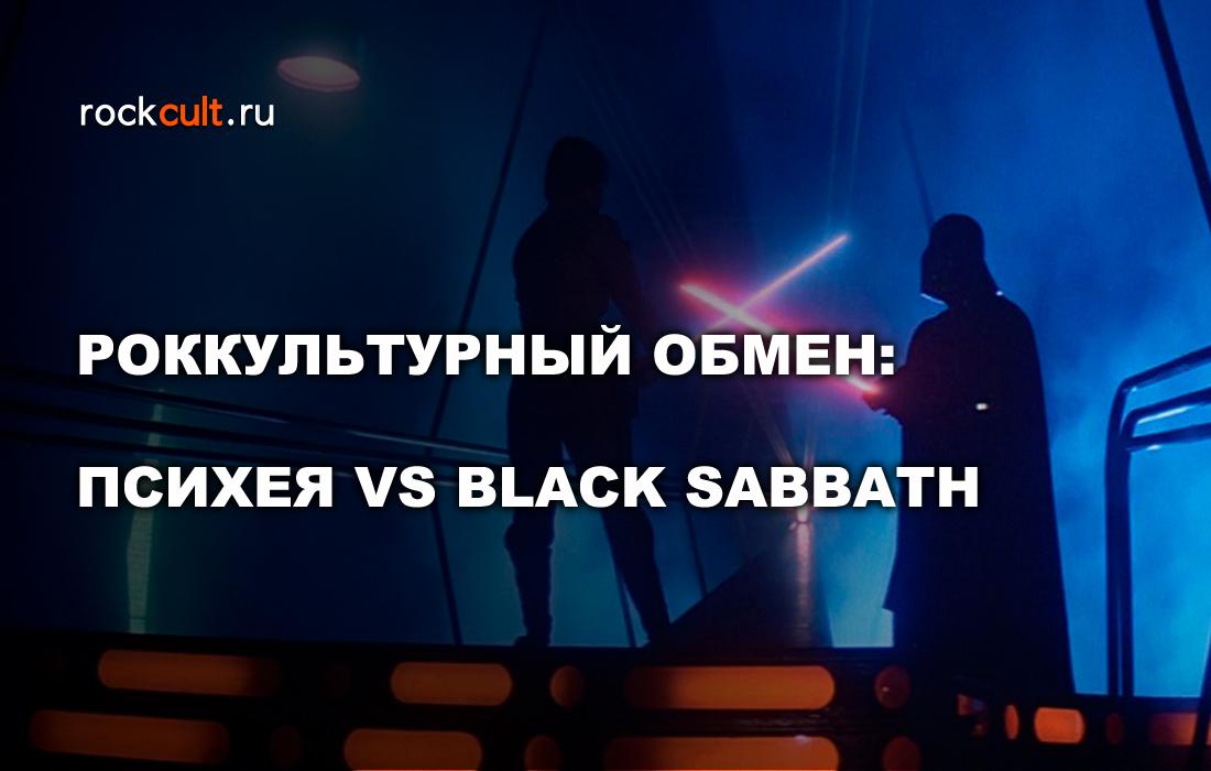 Роккультурный обмен: Психея vs Black Sabbath