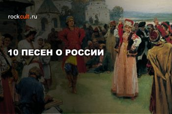 10 songs about Russia VK