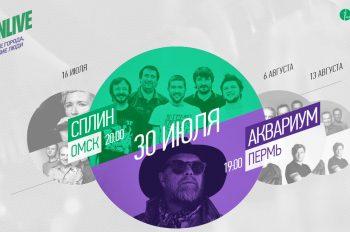 мегафонлив, megavonlive, фестиваль