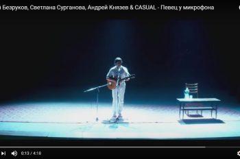 клип певец у микрофона Casual