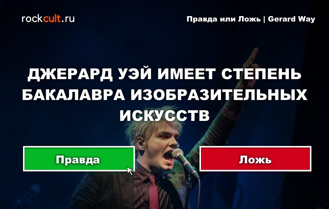 Правда или ложь Gerard Way