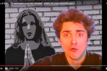 король и шут клип от женщин кругом голова