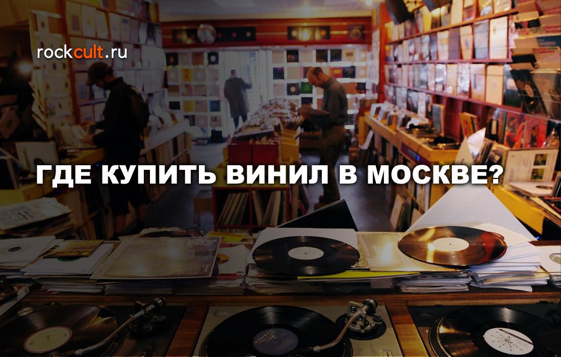 Гид для поклонников винила: 13 лучших магазинов в Москве