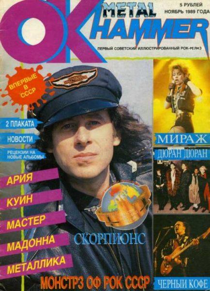 OK-Metal-Hammer