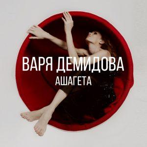 Рецензия на альбом | Варя Демидова «Ашагета» - (2016) фото