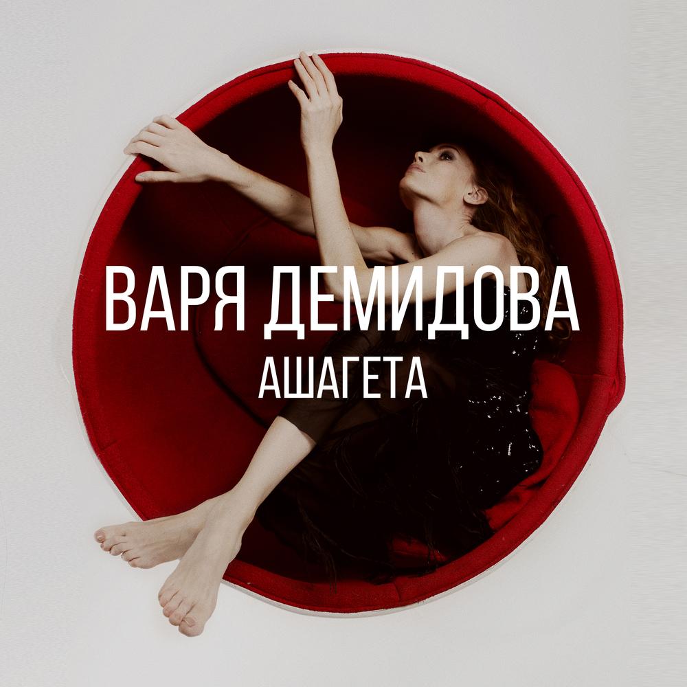 Рецензия на альбом | Варя Демидова – «Ашагета» (2016)