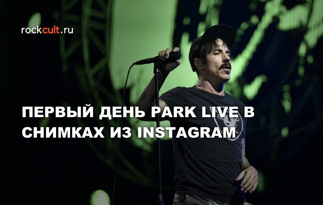 Первый день ParkLive 2016 в снимках из Instagram