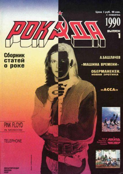 rockada_1990_vipusk_1