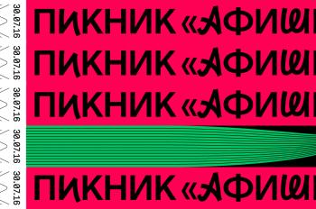 пикник афиши коломенское 2016 анонс