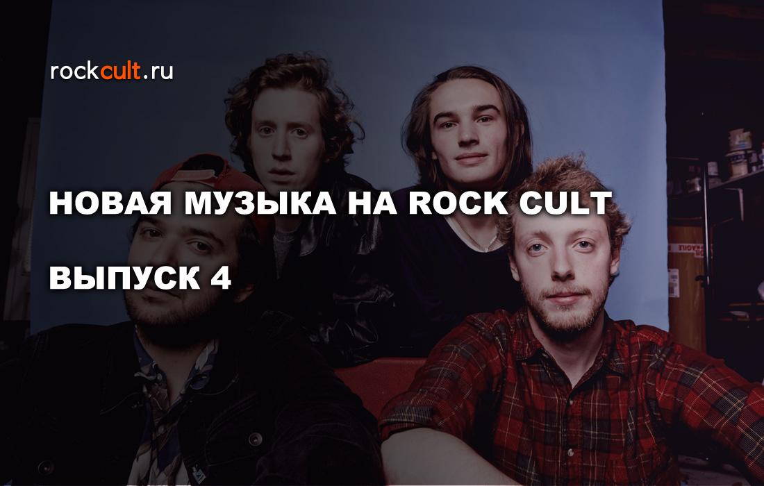 Новая музыка на Rock Cult. Выпуск 4.