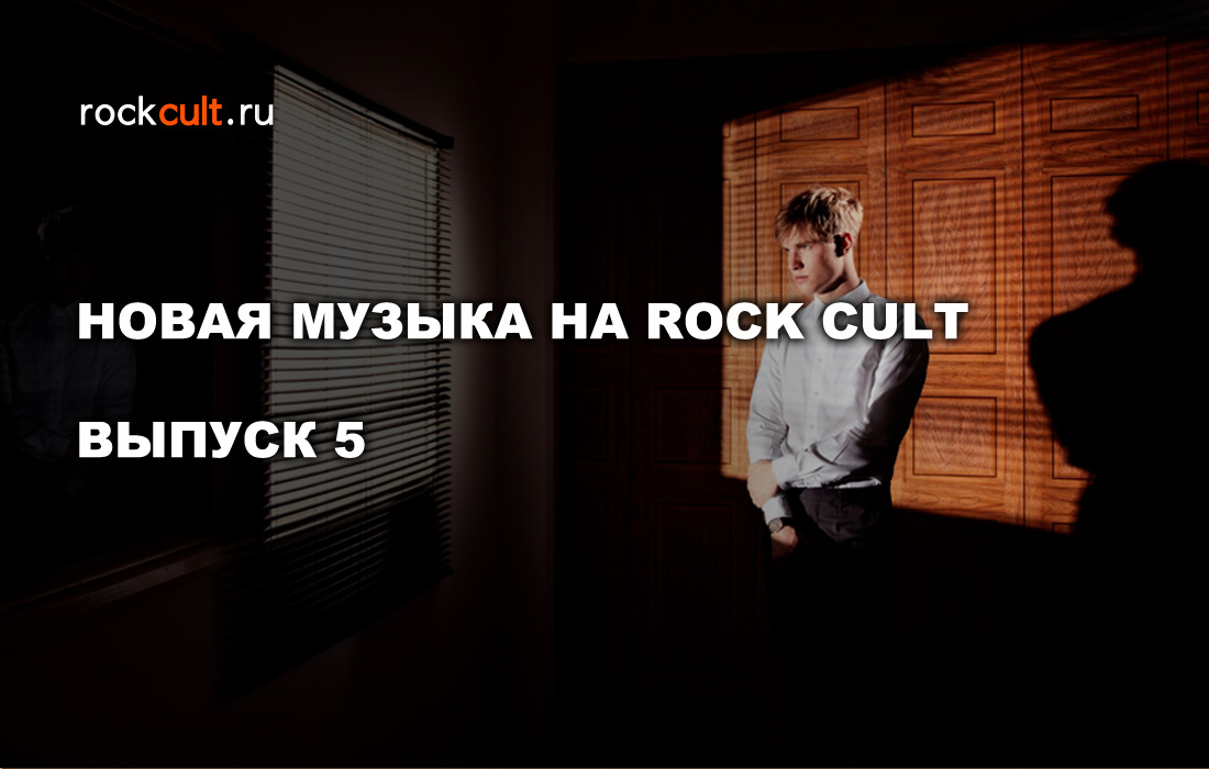 Новая музыка на Rock Cult. Выпуск 5.