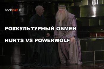 роккультурный обмен hurts vs powerwolf