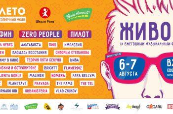 фест живой, фестиваль живой