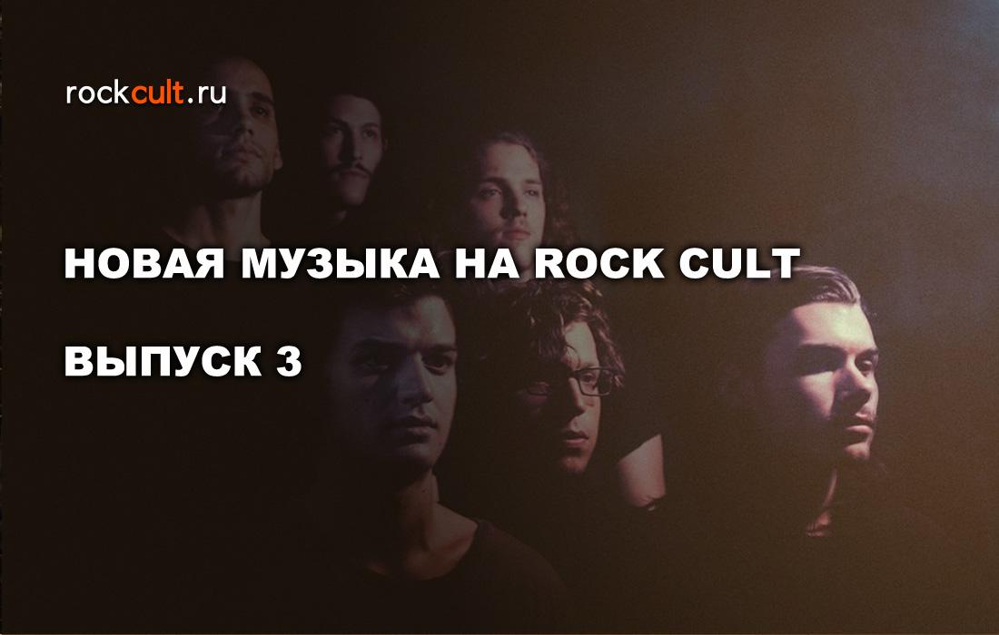 Новая музыка на Rock Cult. Выпуск 3.