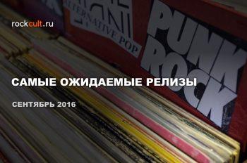 releases_september_2016_vk