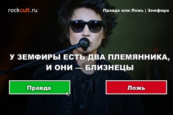 zemfira_true_or_false_vk