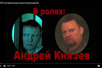 andrey-knyazev-ubludok