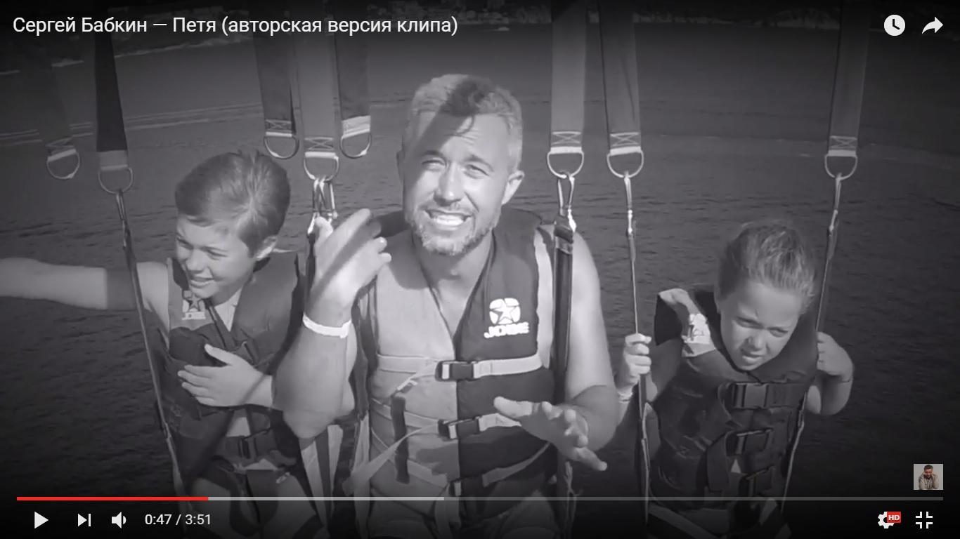 Сергей Бабкин выпустил авторский клип Петя