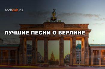лучшие песни о Берлине