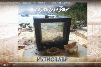 ihtiozavr-televizor