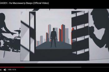 kopengagen-videoklip-na-millimetr-vverh