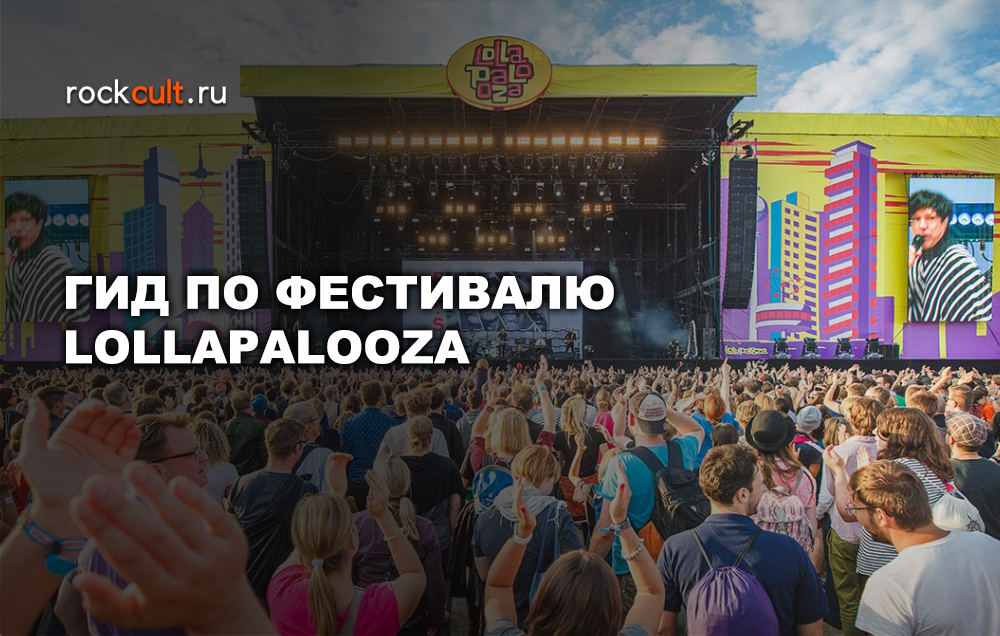 Гид по фестивалю Lollapalooza Berlin