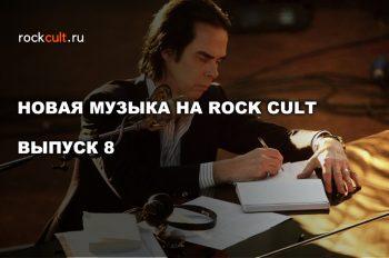 новая музыка на rock cult выпуск 8