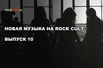 новая музыка выпуск 10