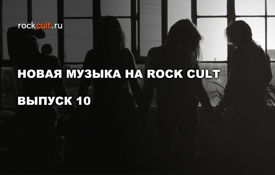 Новая музыка на Rock Cult. Выпуск 10.