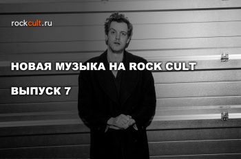 новая музыка на rock cult 7