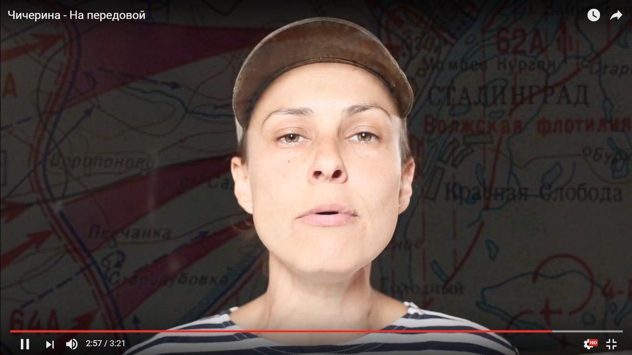 Юлия Чичерина выпустила новый клип На передовой